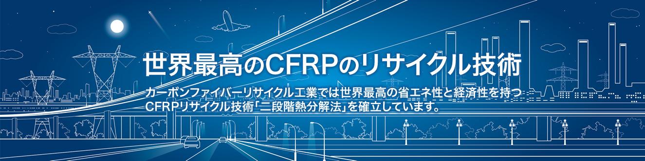 世界最高のCFRPのリサイクル技術