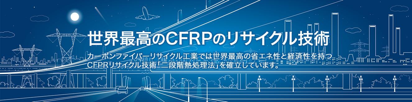 CFRP Technologies